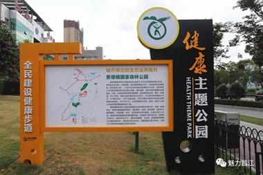 """【创卫进行时】枫树山国家森林公园""""改名""""了"""