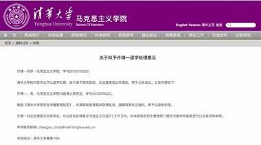 2名清华大学博士生被劝退:在最好的位置上睡觉,毁掉的是自己的一生