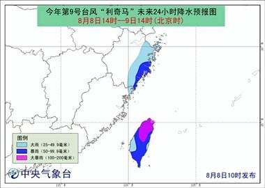 预警升级!中央气象台发布台风橙色预警 相关部门需加强防范