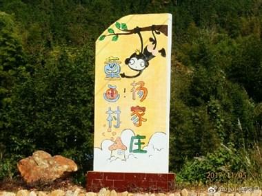 景德镇这个童话村真的太美了!有孩子的都应该来看看…