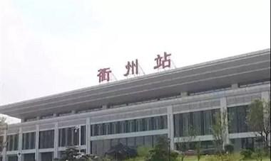 """最新!受台风""""利奇马""""影响,衢州站多趟旅客列车停运"""
