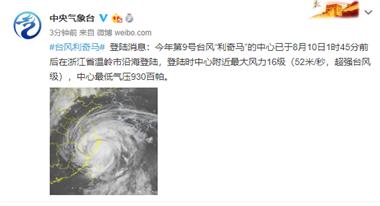 """最新!""""利奇马""""已登陆温岭,20个小时穿越浙江这些地方…"""