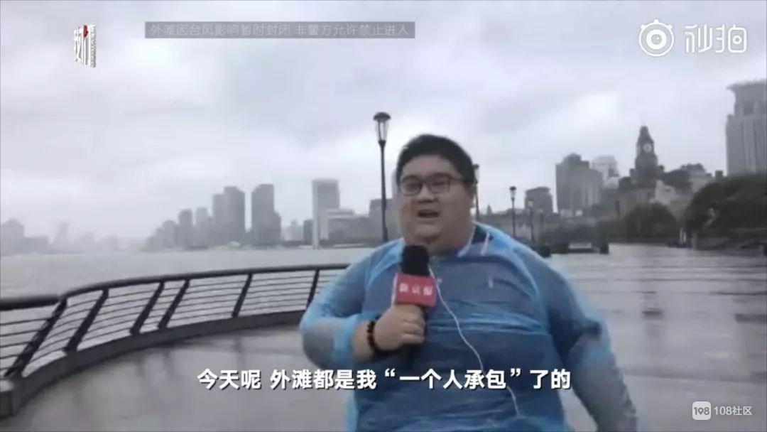 """""""台风专用记者""""火了!网友:选最胖的记者,看最猛的台风"""