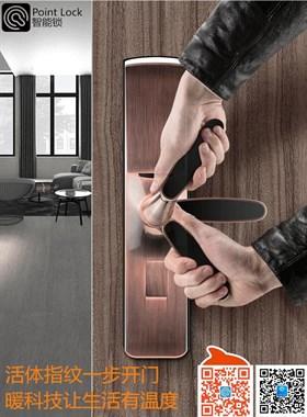 上海智能指纹门锁