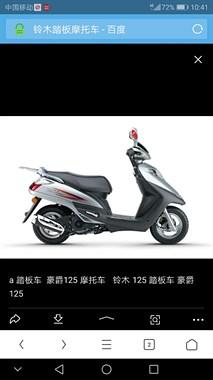 【求购】个人求购,二手女士踏板摩托车。