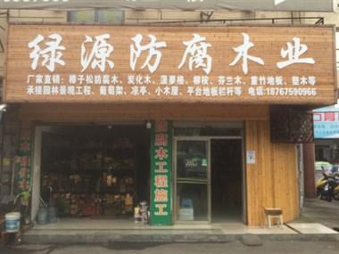 【转卖】新昌专业户外防腐木景观园林施工