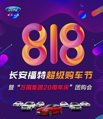 """818长安福特超级购车节 暨""""万国集团20周年庆""""团购会"""