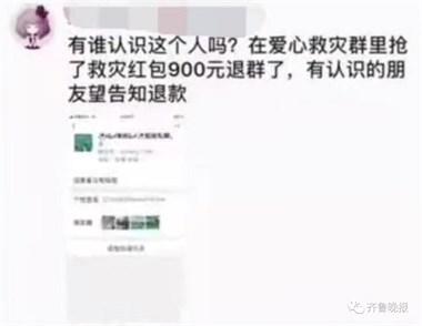 气愤!群里为台风受灾区募捐,女子抢了900元红包就退群