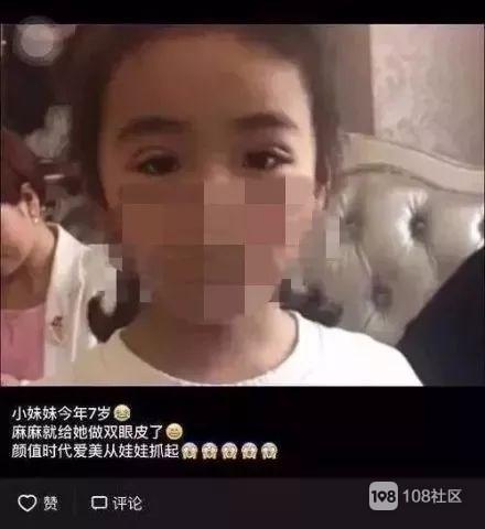 家长给7岁女儿割双眼皮!整容竟成孩子