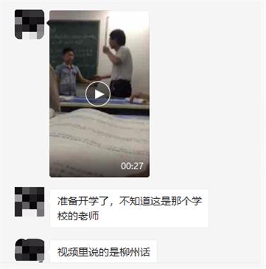 视频曝光!老师抽打辱骂学生?持续数10分钟,还逼其下跪认错!