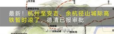 杭德城际铁路计划2022亚运会前建成通车!止于德清高铁站