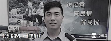 """李安被追授""""新昌县优秀共产党员""""称号!英雄一路走好"""