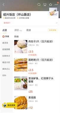 """绍兴饭店、咸亨酒店做起了外卖夜宵,这""""求生欲""""真的强!"""