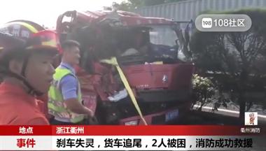 杭金衢高速一货车因刹车失灵发生追尾,2人被困!