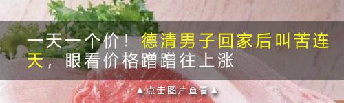 某超市真会做生意!降价促销卖猪肉,大嫂们抢着直接上手撕肉