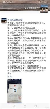 外地医生被聘请到武康,却和老板双双闹到报警去警局!