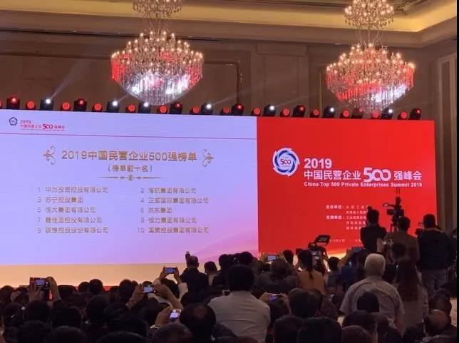 绍兴11家上榜!2019中国民企500强发布,最强的是?
