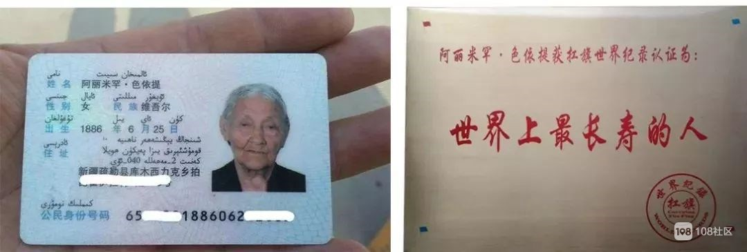 132岁的最长寿老人首次公开养生秘方,居然是因为...