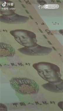 新版人民币来了 印钞车间大曝光 手把手教你认真伪!