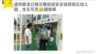 """衢州小男孩开学第一天就逃学,被交警""""押回""""了幼儿园!"""