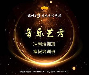 济南音乐艺考培训学校/济南音乐高考培训学校