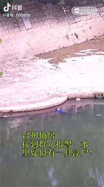 有人报警称河里有浮尸!河边拉起警戒线 警察都出动!