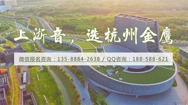 浙江音乐学院全国排名