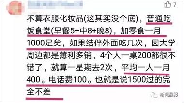 大一女孩抱怨妈妈:每月4500元生活费都不给我!网友吵翻天