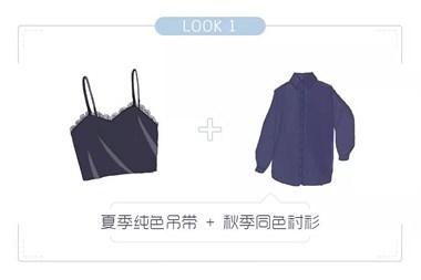 扒完杨幂、戚薇的衣橱…发现初秋这样穿才是最时髦的搭配!
