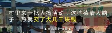 武康这地搞活动,好多人抢着交钱!2千元真能遇这么好的事?