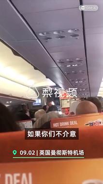 震惊!航班要延误2小时,乘客自己开飞机!