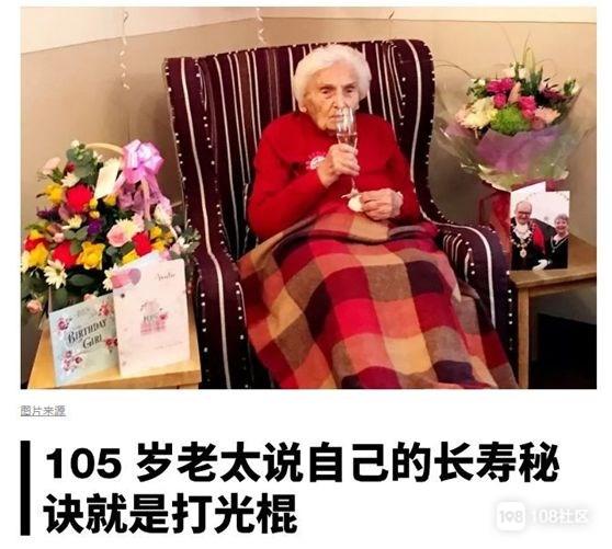 """百岁老人传绝招:""""多喝粥,少碰男人能长寿"""""""