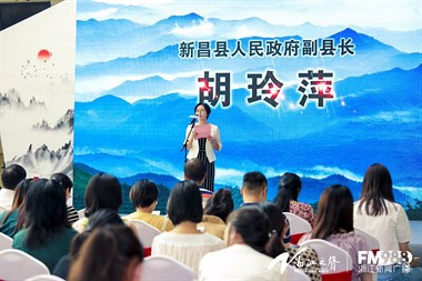 正在直播!《中国诗词大会》第五季浙江赛区(新昌)发布会