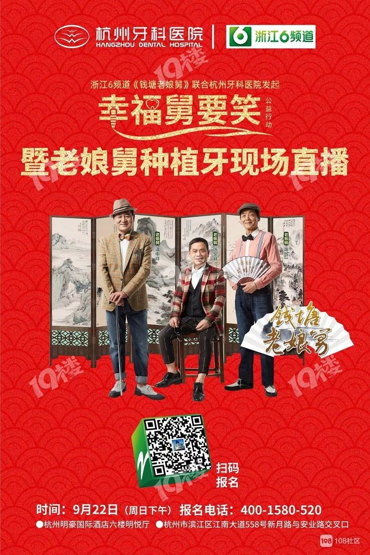 """杭州牙科医院公益活动走进社区""""走近百姓,关爱健康"""""""