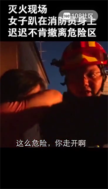 厂房起火,一女子竟趴在消防员背上不肯撤离!