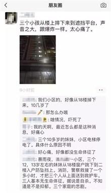 3名初中女生手牵手自杀,从18楼跳下,巨响惊醒周围住户