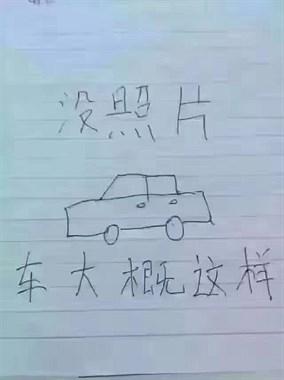 【求购】求购二手汽车一辆