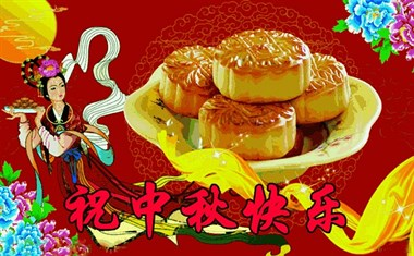 中秋节快乐!!!