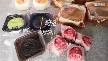 韭菜、香菜、辣条月饼…你会喜欢哪种?我们丧心病狂地吃了