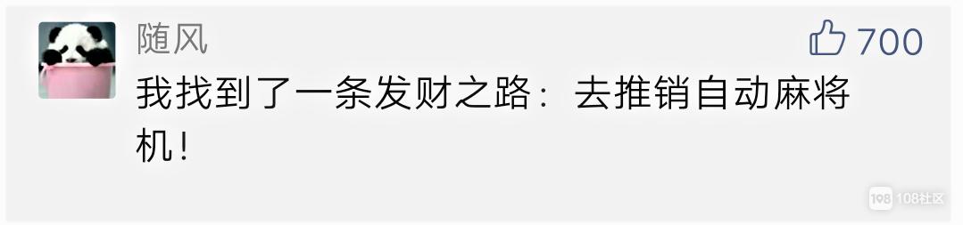 """中国麻将""""攻占""""美国?海外网友在线求助:谁能教教我!"""