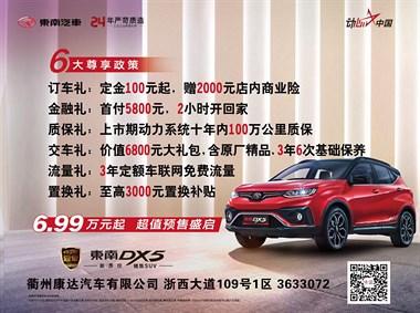 东南DX5超值预售开启 6.99万元起