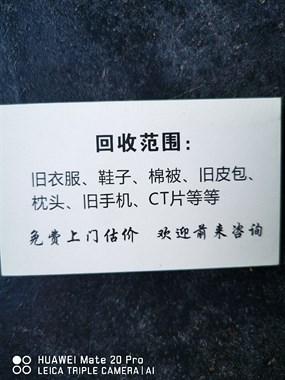 【求购】闲置旧衣回收