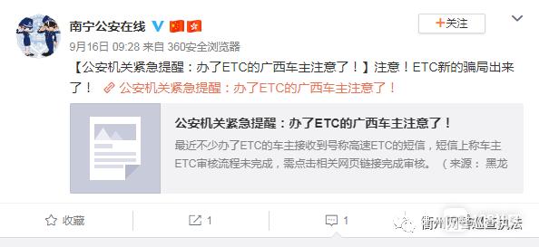 ETC最新骗局出现,浙H车主收到这些短信千万别点开!