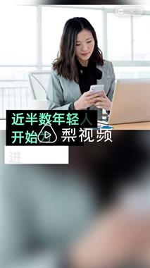 最新调查!中国年轻人想早退休:退休目标年龄降至55.8岁