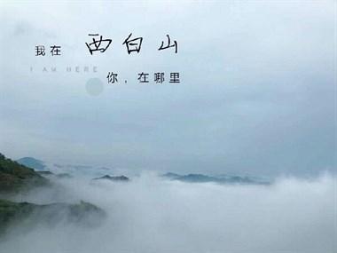 十一西白山民宿(不涨价)