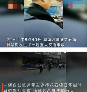 湖南湘潭一货车撞到赶集行人 致10死16伤
