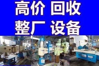 【求购】安吉废旧物资回收,机床设备