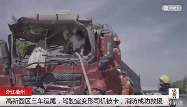 高新园区三车追尾,货车司机被死死卡在驾驶室内!