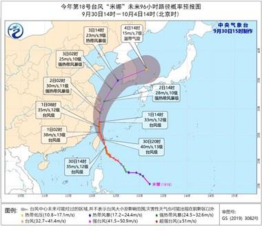 """紧急!台风""""米娜""""直指浙江!大暴雨、特大暴雨要来了!另外,还有个"""