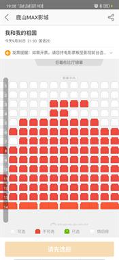 鹿山 我和我的祖国电影票 多了两张出售